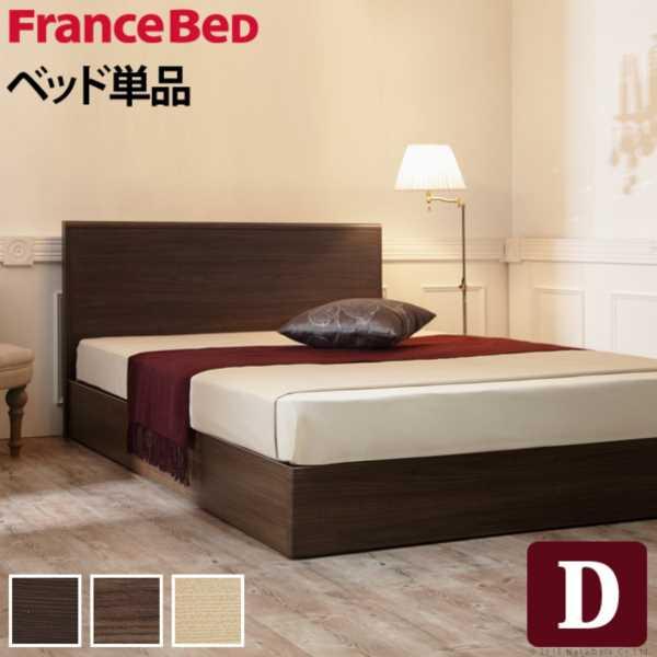 国産 収納なし 木製 フレーム ダブル フランスベッド 日本製 ダブル ベッドフレームのみ 〔グリフィン〕 フラットヘッドボードベッド