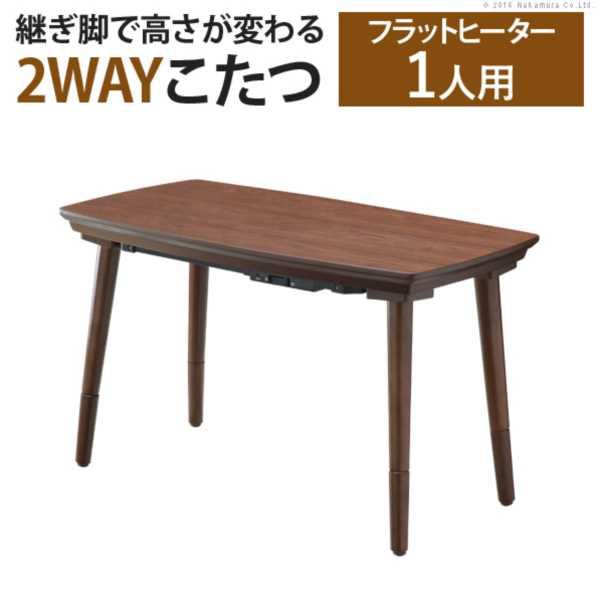 ソファこたつ 高さ調節 90x50cm 継脚 ウォールナット 継ぎ脚 長方形 テーブル コタツ 木製 〔ブエノ〕 こたつ フラットヒーター