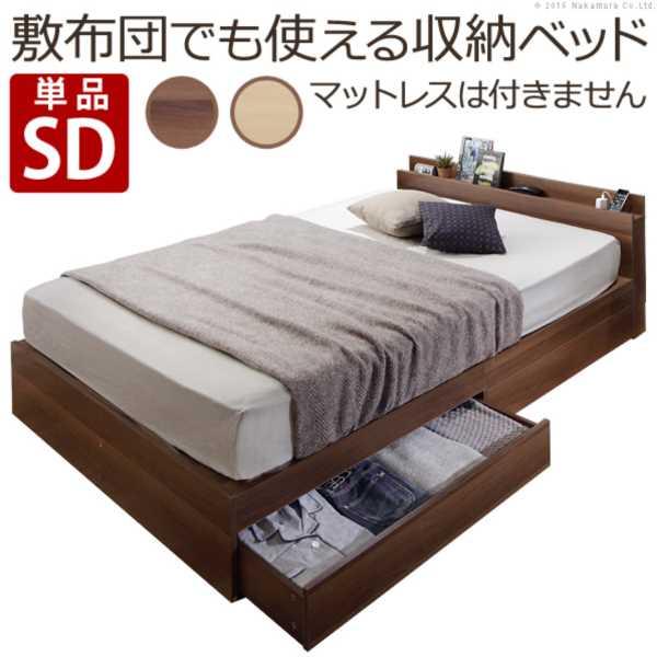 ベッド下収納 ベッドフレームのみ 収納 ベッドフレーム フロアベッド コンセント 引き出し 宮付き 木製 〔アレン〕 セミダブル 敷布団でも使えるベッド ロースタイル