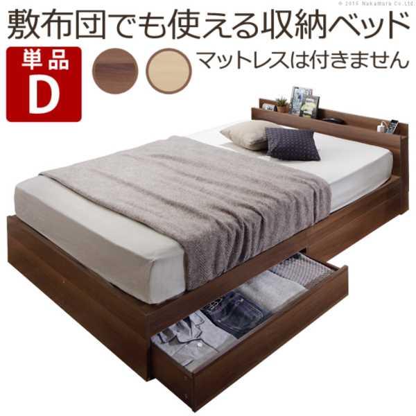 宮付き コンセント ベッド下収納 ベッドフレーム 収納 ダブル 木製 ロースタイル 敷布団でも使えるベッド フロアベッド 〔アレン〕 ベッドフレームのみ 引き出し