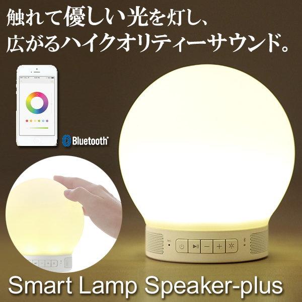emoi スマートランプスピーカー プラス(Smart Lamp Speaker-plus) LEDランプ スピーカー Bluetooth対応/スマホと連動/照明器具/インテリア/タブレット/音楽を楽しむ/ライト/LEDライト「送料無料」 想いを繋ぐ百貨店【TSUNAGU】