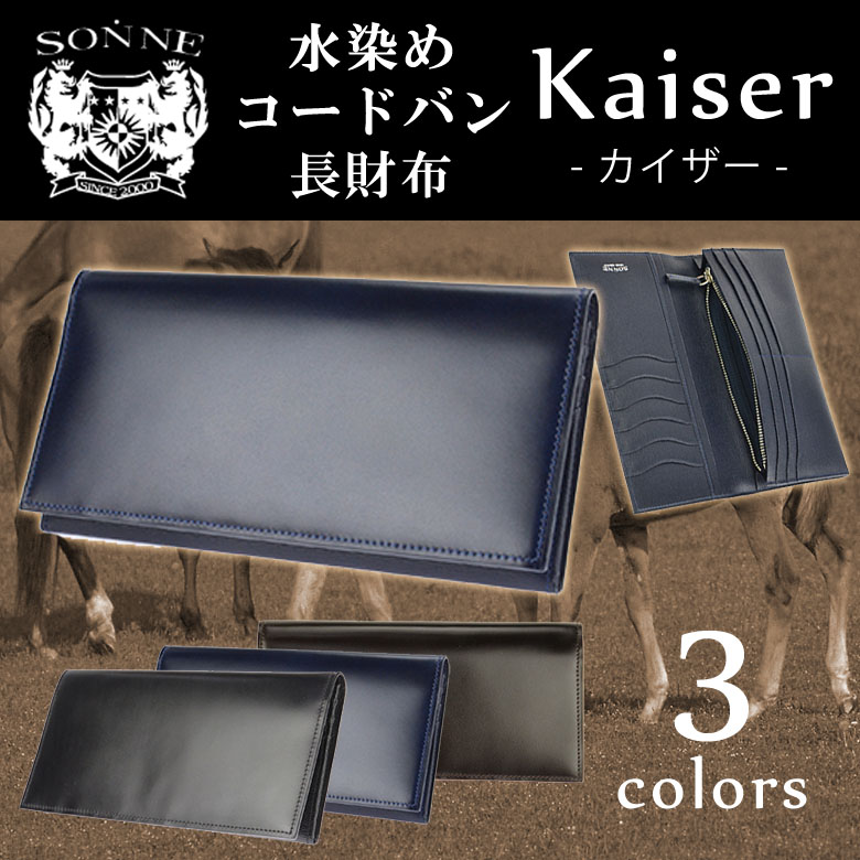 【SONNE】Kaiser(カイザー) 水染めコードバン長財布 メンズ 【ゾンネ】  【長財布】/送料無料 想いを繋ぐ百貨店【TSUNAGU】