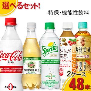 【工場直送】【送料無料】コカ・コーラ製品 特保・機能性飲料 2ケースよりどりセール 24本入り 2ケース 48本