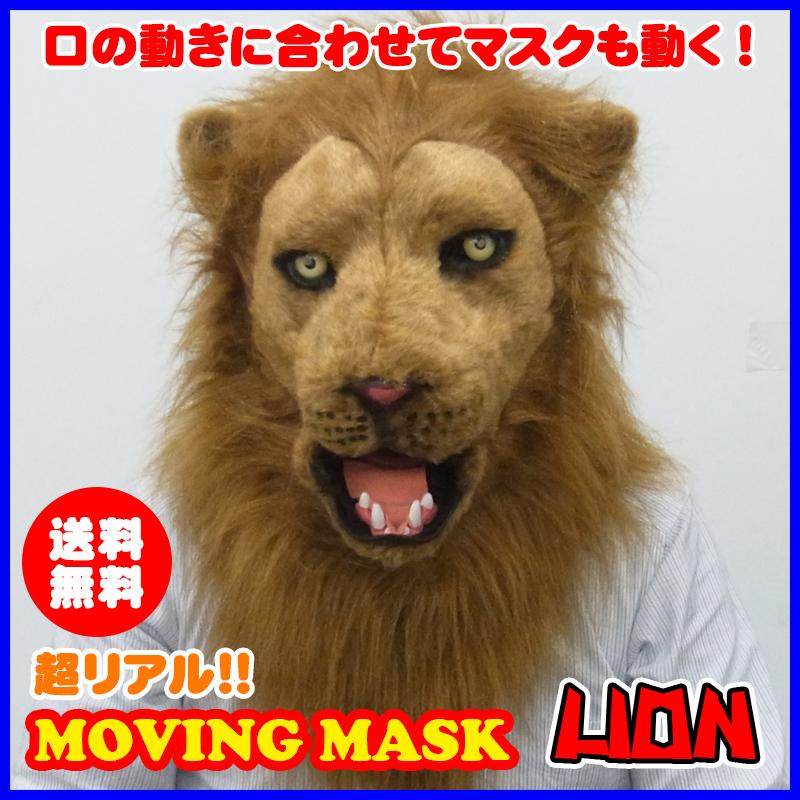 【送料無料!】【在庫あり】ムービングマスク ライオン 口の動きに合わせて動くマスク