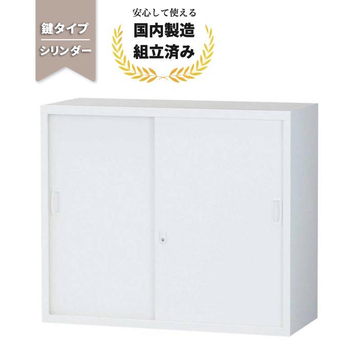 引き戸書庫 A4判対応 スチール製 ホワイト 白 ALZ-S32 日本製 国産 鍵付き 収納棚 キャビネット ラック 組み立て不要 完成品 事務所 収納 オフィス 棚 書庫∴幅880mm 奥行380mm 高さ750mm 引き戸書庫 ALZ-S32