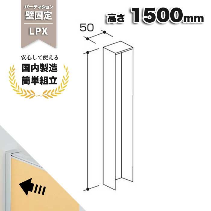 壁付柱 壁固定 生興 セイコーパーテーション ローパーテーション 高さ1500mm LPX-K15 日本製 国産 布張り 間仕切り 仕切り 事務所 オフィス家具 業務用 オフィス パネル