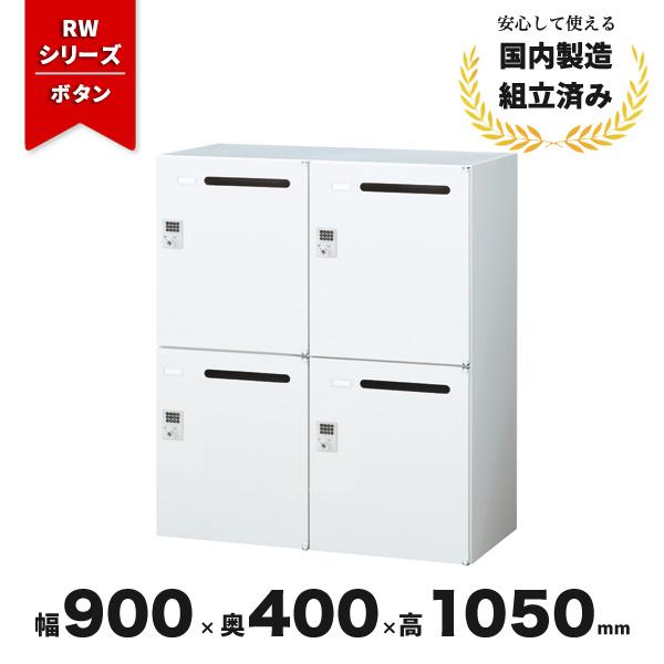 4人用 メールボックス RW4-410P-B ボタン錠 ∴4人用 流行 舗 ホワイト 下置き用 LM-042863N