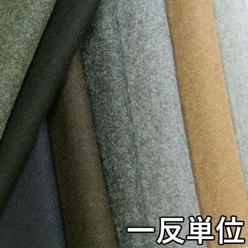 ウール【20080】【無地】【送料無料】【ウール生地】カラー全7色【一反単位の販売】【ウールメルトン】20080☆コートやジャケットにおススメ♪