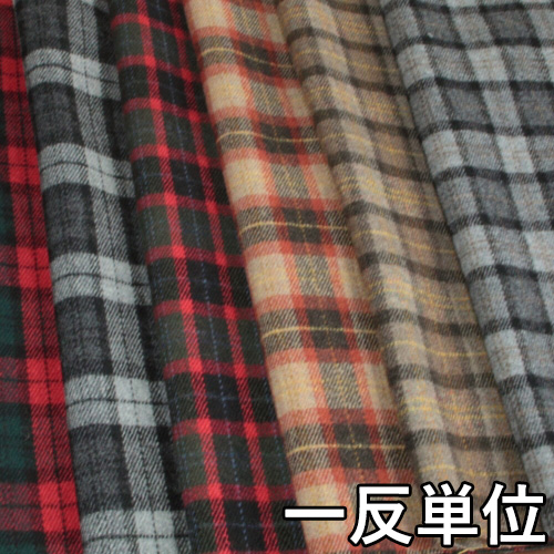 ウール【24060】【柄物】【送料無料】【ウール生地】カラー全6色【一反単位の販売】【ウールツイード】24060-40 ☆ジャケットやスカート パンツに カバン 帽子など小物にも