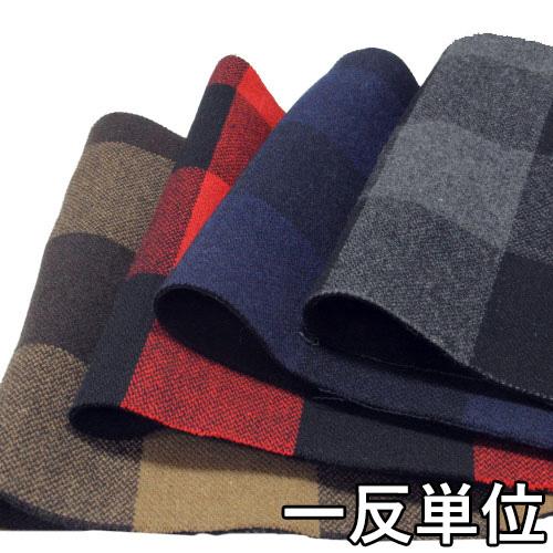 ウール【24820】【柄物】【送料無料】【ウール生地】カラー全4色【一反単位の販売】【ウールツイード】24820 ☆コートやジャケットに最適☆カバン・帽子など小物にも