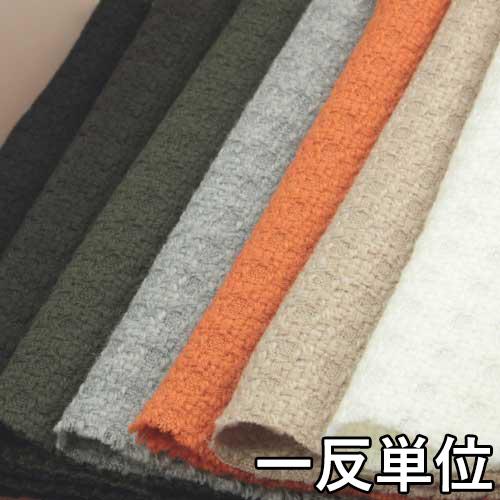 ウール【27085】【無地】【送料無料】【ウール生地】カラー全7色【一反単位の販売】【ロービングツイード】27085☆コートやジャケット、スカートに最適