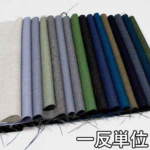 ウール【28200-10】【無地】【送料無料】【ウール生地】カラー全13色【一反単位の販売】28200-10 ☆ジャケットやスカート パンツに最適
