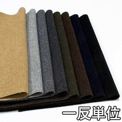 ウール【29440】【無地】【送料無料】【ウール生地】カラー全8色【一反単位の販売】【カシミヤビーバー】29440 ☆ジャケットやスカート、パンツなどに最適