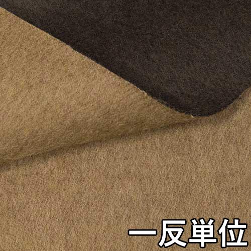 【ウール】【37270】【無地】【送料無料】【ウール生地】カラー全3色【1反単位の販売】【カシミヤ混リバーシブル】37270☆コートに最適。帽子やカバンなど小物にも。