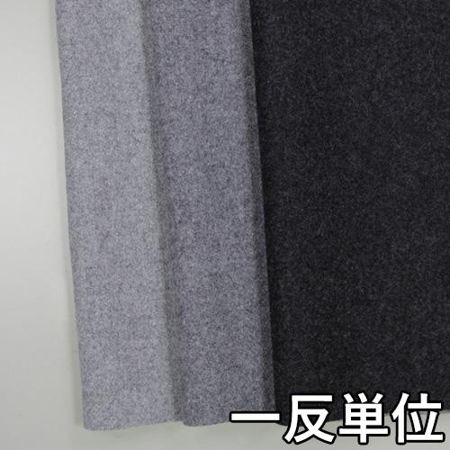 ウール【38040】【無地】【送料無料】【ウール生地】カラー全3色【一反単位の販売】【ウール メルトン】38040☆コートやジャケット、スカートに最適