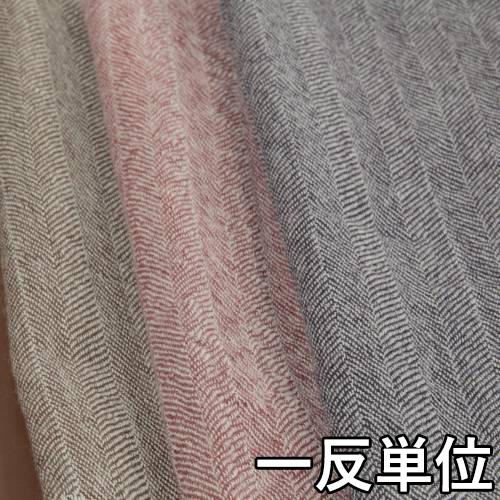 ウール【41700A】【無地】【送料無料】【ウール生地】カラー全3色【一反単位の販売】【ウールツイード】41700A ☆ポンチョやケープ、スカート インテリアやストールなど小物にも