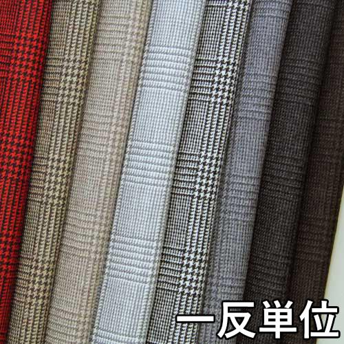 ウール【41800】【柄物】【送料無料】【ウール生地】カラー全8色【一反単位の販売】【ウールツイード】41800 ☆ジャケットやスカート パンツ カバンや帽子など小物にも