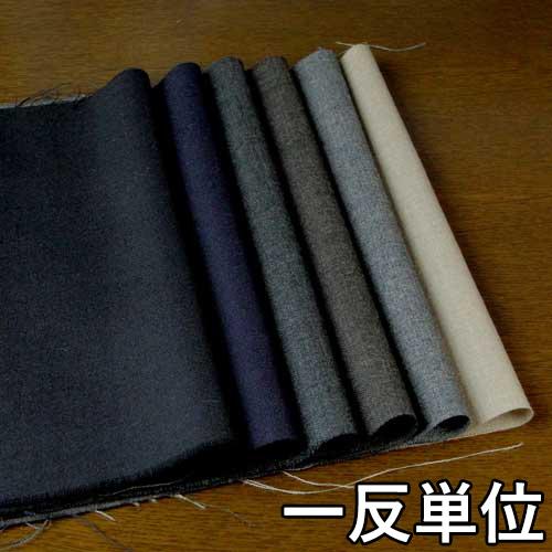 ウール【47400】【無地】【送料無料】【ウール生地】カラー全6色【一反単位の販売】47400 ☆ジャケットやスカート、パンツ カバンや帽子など小物にも