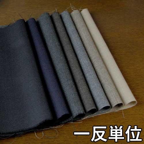 ウール【47410】【無地】【送料無料】【ウール生地】カラー全8色【一反単位の販売】47410 ☆ジャケットやスカート、パンツ カバンや帽子など小物にも