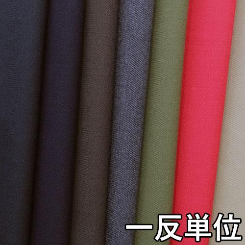 コットン【949100】【無地】【送料無料】【綿生地】カラー全7色【一反単位の販売】【コットンウールストレッチ】949100☆ジャケットやスカート、パンツに最適☆カバンや帽子など小物にも