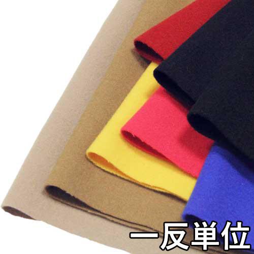 ウール【TX29950】【無地】【送料無料】【ウール生地】カラー全8色【一反単位の販売】【ウールツイード】TX29950☆コートやジャケットにおススメ♪