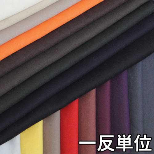 ウール【TX32400】【無地】【送料無料】【ウール生地】カラー全17色【一反単位の販売】【ウールエターミン】TX32400 ☆ジャケットやスカート ワンピースに最適☆ストール 帽子など小物にも