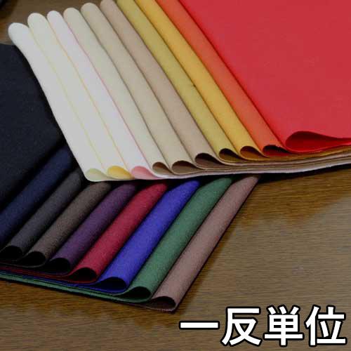 ウール【TX36650-00】【無地】【送料無料】【ウール生地】カラー全17色【一反単位の販売】【ウールフラノ】【ストレッチ】TX36650-00☆ジャケットやスカートパンツにおすすめ♪