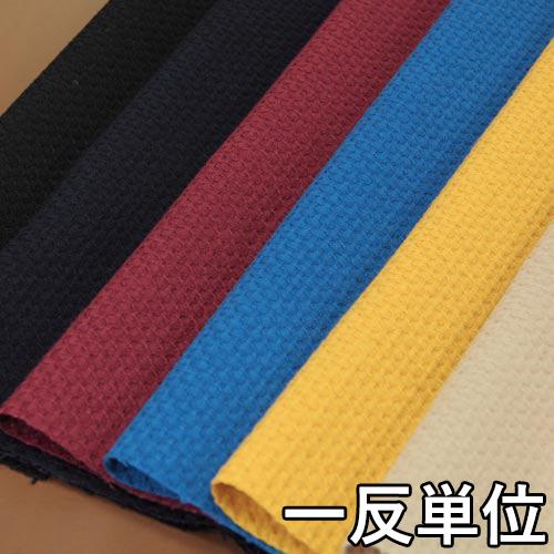ウール【TX54360】【無地】【送料無料】【ウール生地】カラー全6色【一反単位の販売】【ウールワッフル】TX54360☆カバン・帽子など小物にも