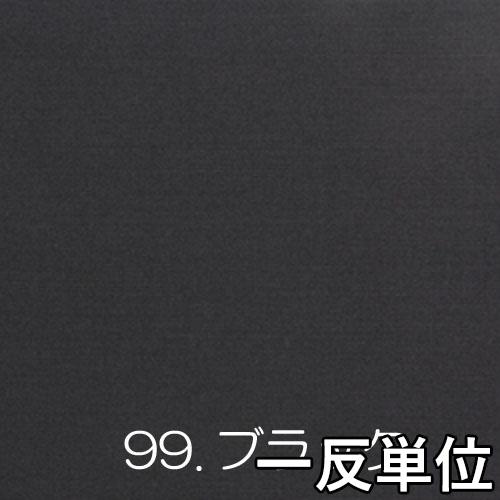 ウール【TX58201】【無地】【送料無料】【ウール生地】カラー全1色【一反単位の販売】TX58201☆スーツやジャケットやパンツ、スカートにおすすめ♪