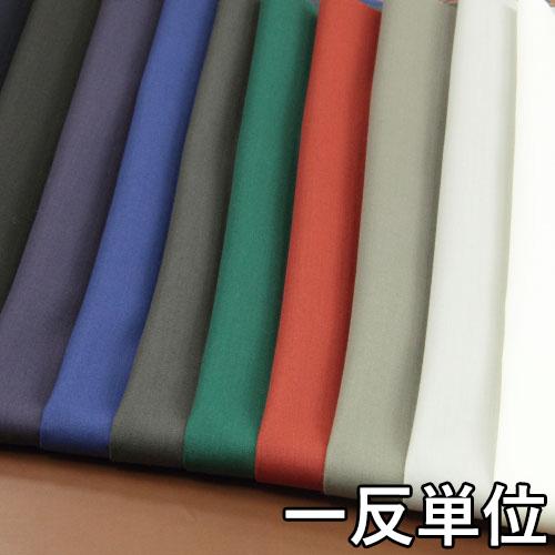 ポリエステル【TX60850】【無地】 【送料無料】【合繊生地】カラー全11色【一反単位の販売】【ウール混合】TX60850☆ジャケットやスカート、パンツ、ワンピースに最適♪