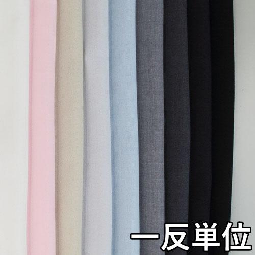 ポリエステル【TX69100】【無地】【送料無料】【合繊生地】カラー全9色【一反単位の販売】【ジョーゼット】TX69100☆スカートやワンピースに最適♪