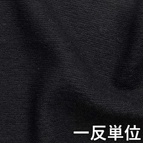 【ウール】【TX80210】【無地】【送料無料】【ウール生地】カラー全1色【1反単位の販売】【ブラックリングツイード】TX80210☆ジャケットやスカート、ワンピースに最適