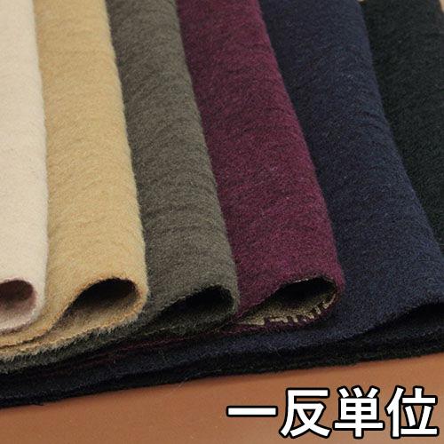 ウール【TX81650】【無地】【送料無料】【ウール生地】カラー全6色【一反単位の販売】【ジャガードビーバー】TX81650☆コート・ポンチョやスカートに最適☆カバンなど小物にも