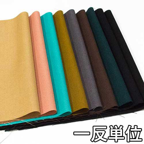 ウール【TX87250】【無地】【送料無料】【ウール生地】カラー全9色【一反単位の販売】【ウールサージ】TX87250☆ブラウスやスカート、ワンピース、ストールなど小物にも