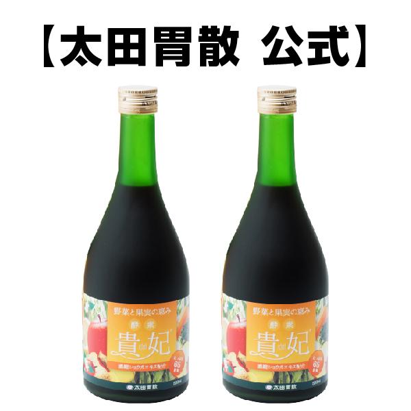 【酵素「貴妃」2本セット】酵素 野草 野菜 健康 美容 置き換え 置換え ショウガ 生姜 [T]