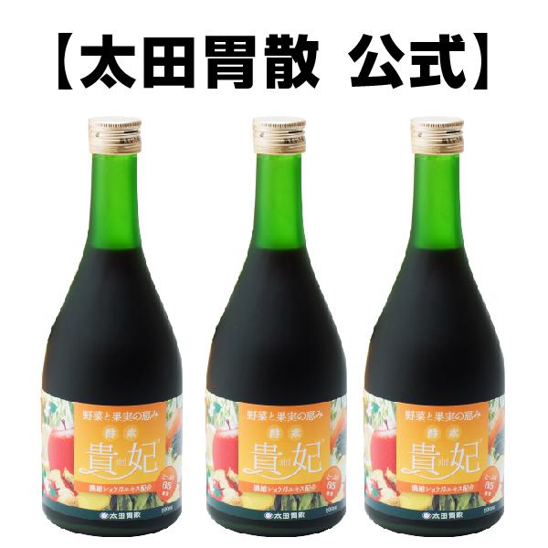【酵素「貴妃」 3本セット】酵素 野草 野菜 健康 美容 置き換え 置換え ショウガ 生姜 [T]