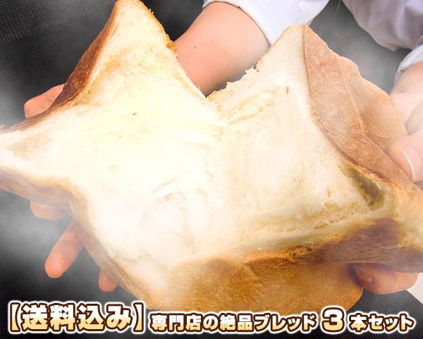 本物◆ カメパンのふわふわ お得 もちもち極食パン とっても お得な3本セット クール便込み 送料 もちっと食パン3本セット
