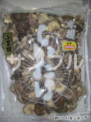 【乾物】干し椎茸〈ホシシイタケ〉種類:小茶撰り【上】1パック、500g