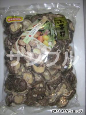 【乾物】干し椎茸〈ホシシイタケ〉種類:小茶撰り〈コチャヨリ〉並1パック、500g