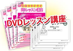 【送料・代引手数料無料】DVDレッスン講座