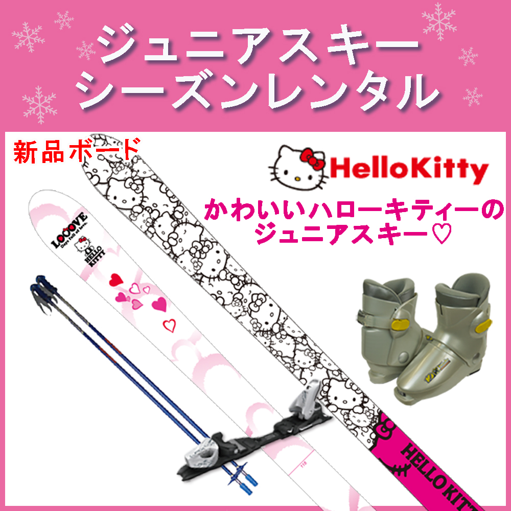 【ジュニアスキーシーズンレンタル】 ハートフルキティ 新品スキーセット