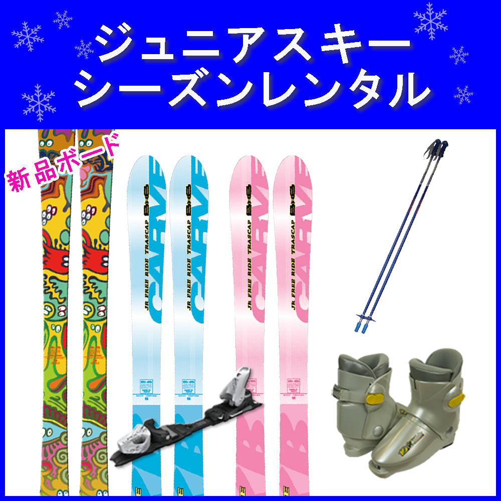 【ジュニアスキーシーズンレンタル】 新品スキーセット