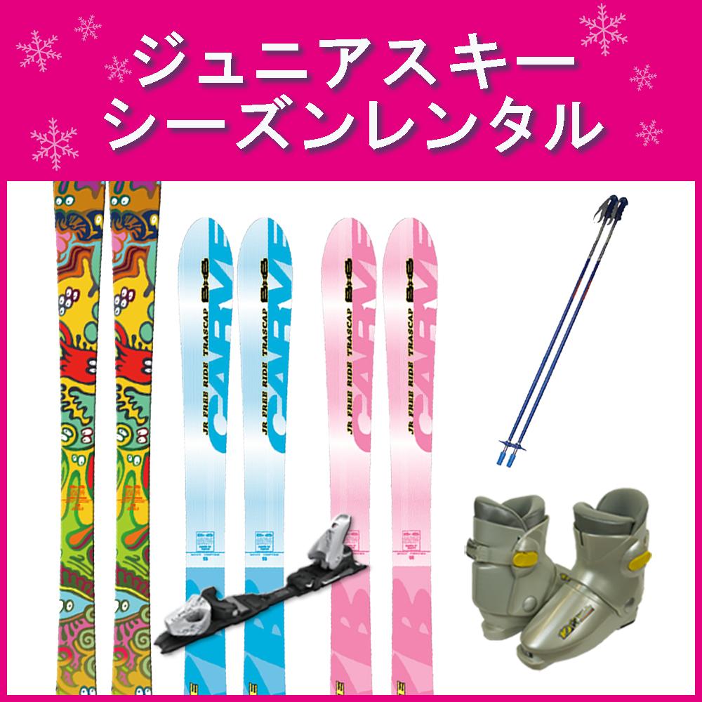 【ジュニアスキーシーズンレンタル】 スキーセット