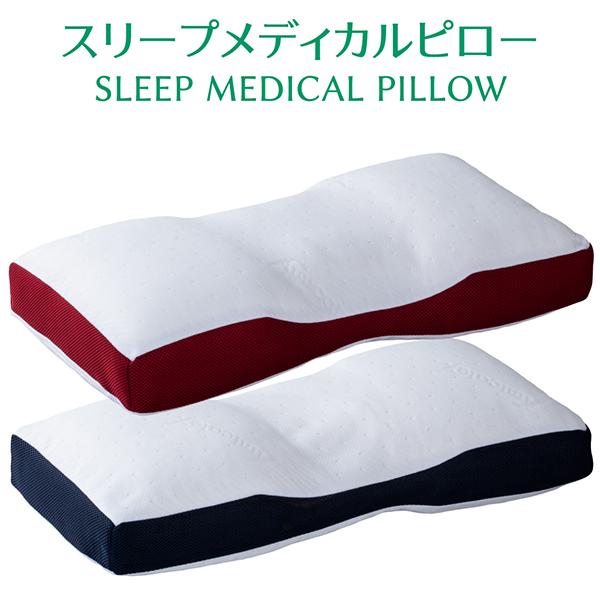 高さ調節可能で 肩 首 頭 にフィットする理想の枕スリープメディカルピロー