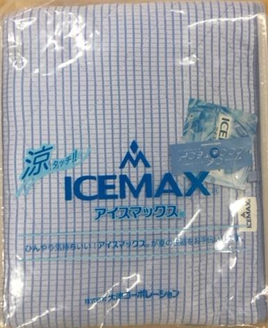 アイスマックス 冷感 敷きパッド セミダブル SD ブルーICEMAX 東洋紡 イザナス IZANAS 52%