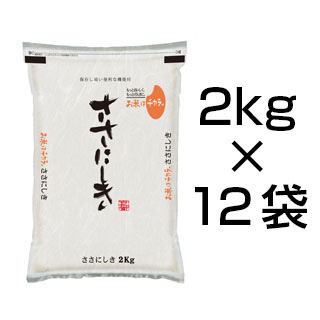 令和元年 (2019年) 山形県庄内産 ササニシキ 24kg(2kg×12袋)【白米】【特別栽培米】【送料無料】