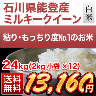 30年産 石川能登産 ミルキークイーン 24kg(2kg×12袋)【送料無料】【白米】