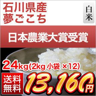 30年産 石川県産 夢ごこち 24kg (2kg×12袋)【特別栽培】【送料無料】【白米・玄米 選択】