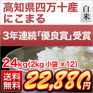 30年産 高知県産 にこまる〈特A評価〉 24kg(2kg×12袋)白米【エコファーマー認定米】【特別栽培米】【送料無料】