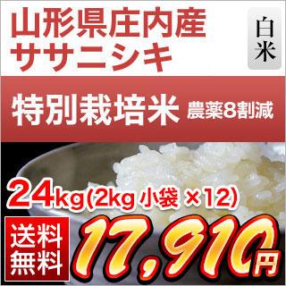 30年産 山形県庄内産 ササニシキ 24kg(2kg×12袋)【白米・玄米】【特別栽培米】【送料無料】
